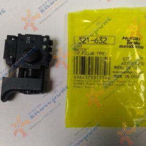 321-632 Hitachi Выключатель для ударной дрели FDV16VB2