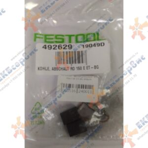 492629 Festool Угольные щетки с автоматическим отключением для шлифмашинок Rotex90DX и Rotex125FEQ (комплект 2 шт.)