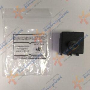 149 AEZ Выключатель для Интерскол УШМ-115/750, УШМ-125/750 (аналог 410.04.04.00.00)