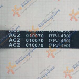 010070(7PJ-490) AEZ Ремень 7PJ-490 (импортная резина)